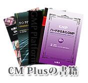 CM Plusの書籍